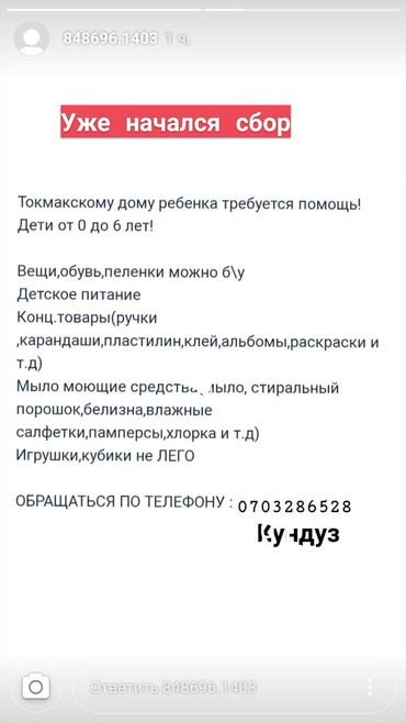 Ваша любая помощь будет для них счастьем даже вещи б/у в Бишкек