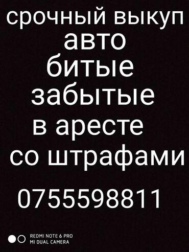 Автомобили - Бишкек: BMW X5 M 5.5 л. 2021