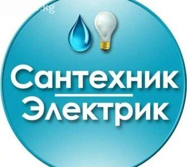 тойота камри бишкек цены в Кыргызстан: Электрик-Сантехник! Приемлемые цены,отличное качество!