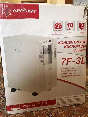 Ингалятор кислородный - Кыргызстан: Концентратор,абсолютно новый, до 18 часов беспрерывной работы