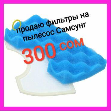Продаю фильтры на пылесосы Самсунг Samsung