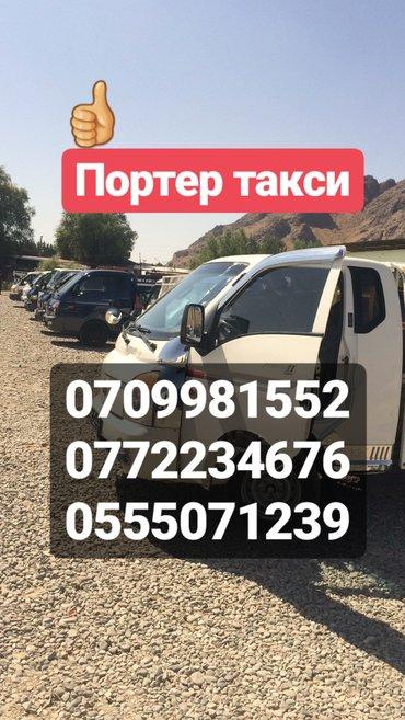 портер такси по городу 450 в Бишкек