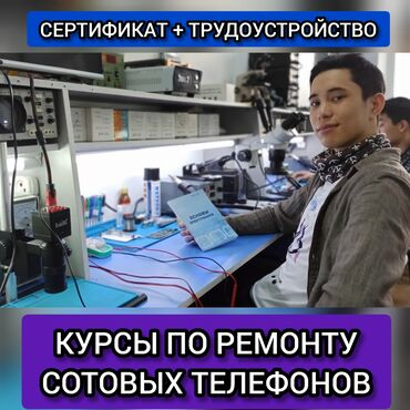 Курс автоэлектрика - Кыргызстан: Курсы по ремонту сотовых телефонов, смартфонов, планшетов и компьютеро