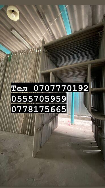 пескоблок цена в бишкеке в Кыргызстан: Сдам в аренду | Строительные леса