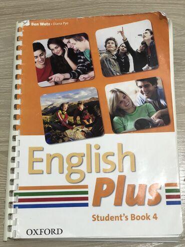 english home бишкек in Кыргызстан   КИТЕПТЕР, ЖУРНАЛДАР, CD, DVD: English plus 4. Student и work book вместе