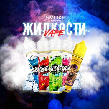 Красота и здоровье в Бишкек: Жидкость! ЖИЖА! Жидкость! Приходи - ЗАТЯНИСЬ!Большой ассортимент, по