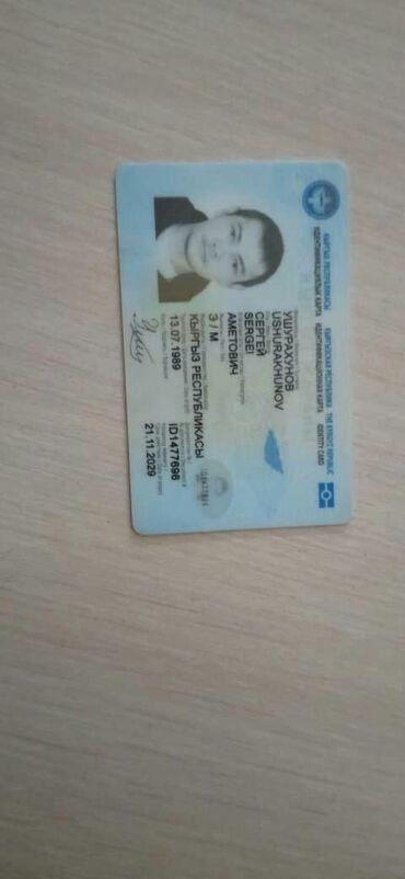 Находки, отдам даром - Кант: Потерял паспорт, в Новопокровке возле магазина Сказки! Прошу вернуть