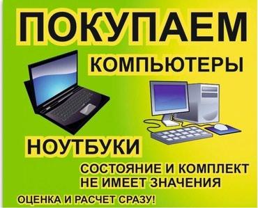 Скупаю компьютеры, ноутбуки а так же в Бишкек
