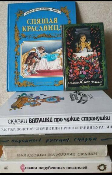 Для детей и подростков книги, сказки продаю