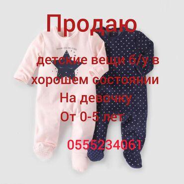 slipy-na-devochku в Кыргызстан: БУ детские вещи в хорошем состоянии от 0-5 лет на девочку