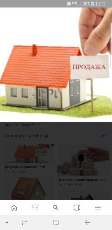 Продам дом срочно в связи с выездом!!! в Бишкек