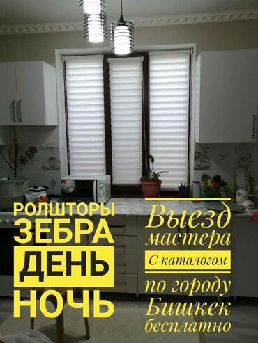 жалюзи на стеклопакеты в Кыргызстан: Жалюзи Бишкек Ролшторы Зебра День-ночь вертикальные жалюзи