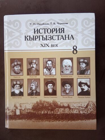 российские журналы в Кыргызстан: Продаю б/у школьные учебники в отличном состоянии за 9 классы (8