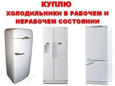 Холодильники в Кант