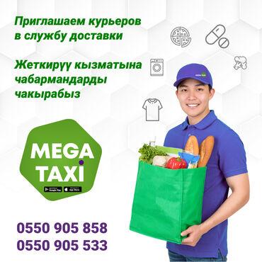 Работа пешего курьера - Кыргызстан: Служба доставки MegaTaxiприглашает на работу пеших/авто/мото/вело