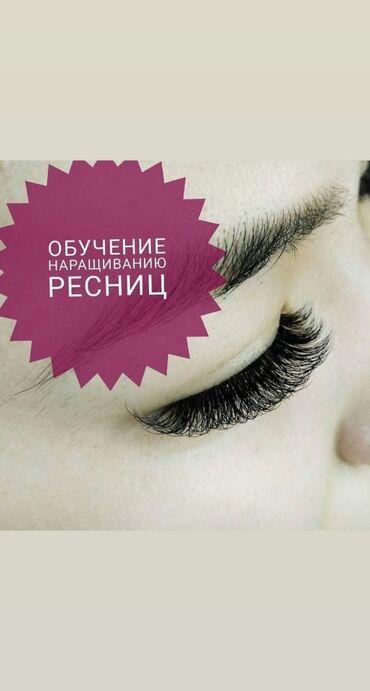 umyvalnik i unitaz в Кыргызстан: Обучение. Профессиональное обучение по наращиванию ресниц. Продолжител