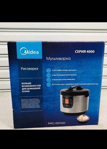 Другая бытовая техника - Кыргызстан: Мультиварка/рисоварка Midea новая