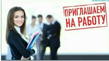 """В новую компанию """"DS""""требуется  в Бишкек"""