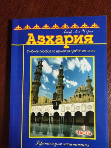 Обучаю научу читать арабский язык