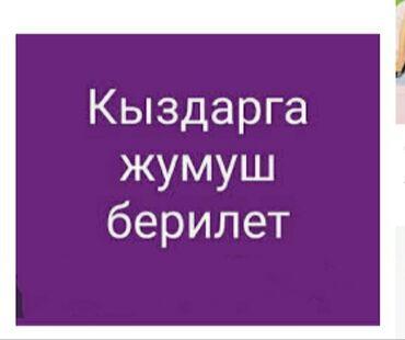 Упаковщицы - Кыргызстан: Кыздарга жумуш берилет