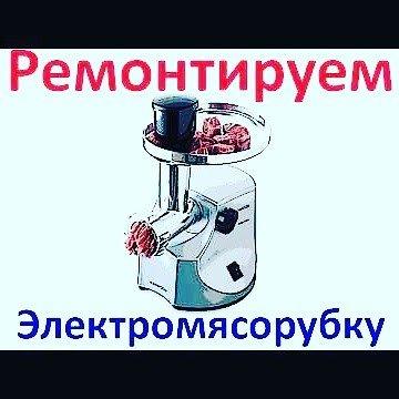 Элетромясорубка . продажа. запчасти. в Бишкек