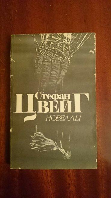 Bakı şəhərində Стефан Цвейг - Новеллы