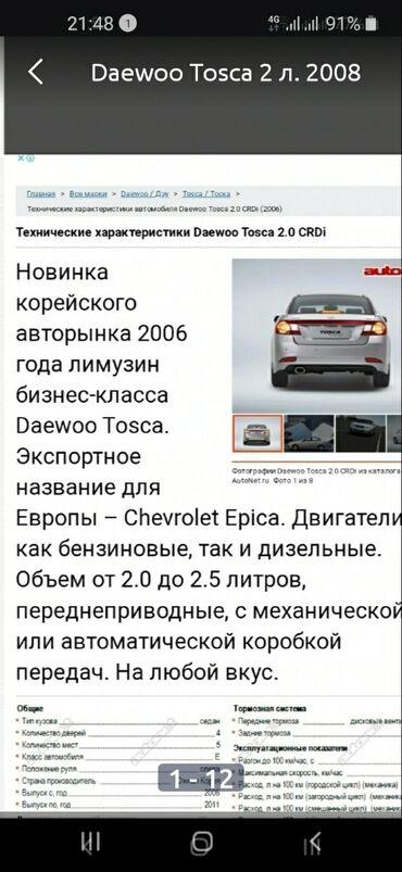 Chevrolet Epica 2 л. 2008   128600 км