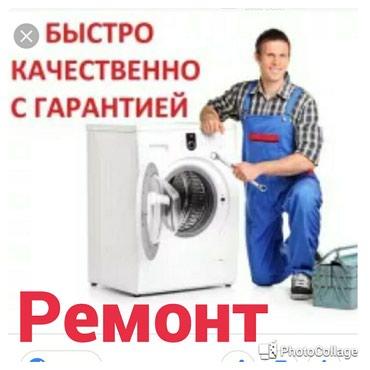 Автоматы, плиты в Бишкек
