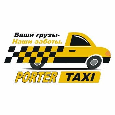 портер такси Бишкек переезд   в Бишкек