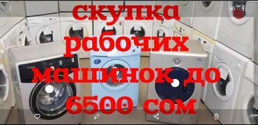 Доски 65 х 100 см настенные - Кыргызстан: Фронтальная Автоматическая Стиральная Машина