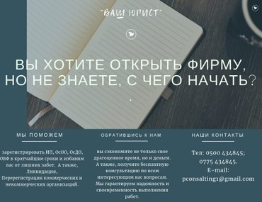 Регистрация ОсОО! в Бишкек