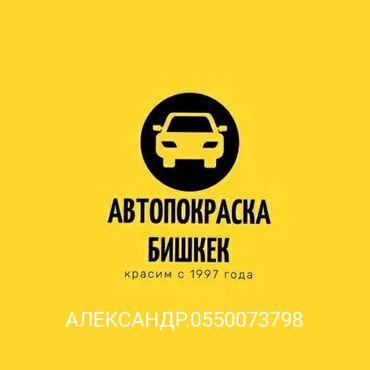 автобус бишкек москва in Кыргызстан | ДРУГОЙ ТРАНСПОРТ: Кузов, Фары | Шумоизоляция