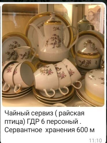 cay daslari satilir in Azərbaycan | QAB-QACAQ DƏSTLƏRI: Çay dəsti satılır Gənclikdə baxa bilərsiniz