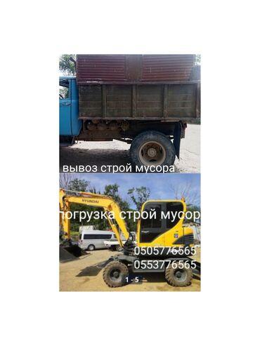 129 объявлений: Зил, Самосвал По городу   Борт 8000 кг.   Вывоз строй мусора