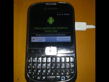 Vodafone smart chat σε Corinth