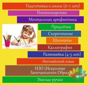 продленка для детей в Кыргызстан: . Подготовка к школе, продленка, развивайка, умелые ручки, шахматы. М
