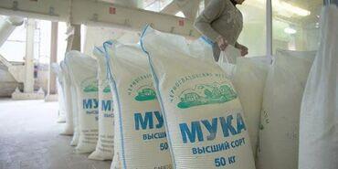 Мука ун Россия, из РоссииМуку 50 кгОтличное качество!!! 1 сорт
