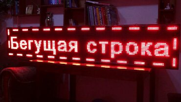 Шифер 6 волновой цена - Кыргызстан: Продаю витрины.Цена ветрины 3000 сом одна штука.Бегущая строка 6