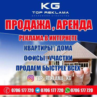 агентства недвижимости бишкек in Кыргызстан | ОСТАЛЬНЫЕ УСЛУГИ: Интернет реклама | Мобильные приложения, Instagram, Facebook | Консультация, Восстановление, Верстка