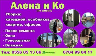 работа на каждый день с ежедневной оплатой in Кыргызстан | АВТОБИЗНЕС, СЕРВИСНОЕ ОБСЛУЖИВАНИЕ: Домработница. Квартира. Неполный рабочий день