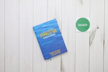 "Книги, журналы, CD, DVD - Украина: Книга ""Стратегия голубого океана"" Чан Ким, Рене Моборн    Палітурка: т"