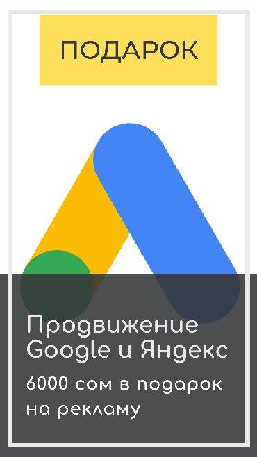 совместное продвижение в Кыргызстан: Продвижение в Google и ЯндексПолучите Бесплатно 6000сомна рекламу в