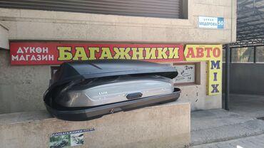 Багажники Багажник бокс Автобокс гигантский 700литров. Отличное
