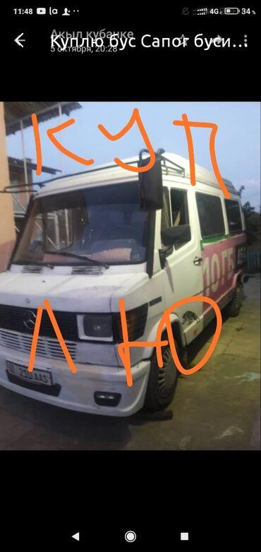 Покупка грузового автомобиля - Кыргызстан: Куплю бус Сапог бусик грузовой пассажирскийМерседес или Форд транзит