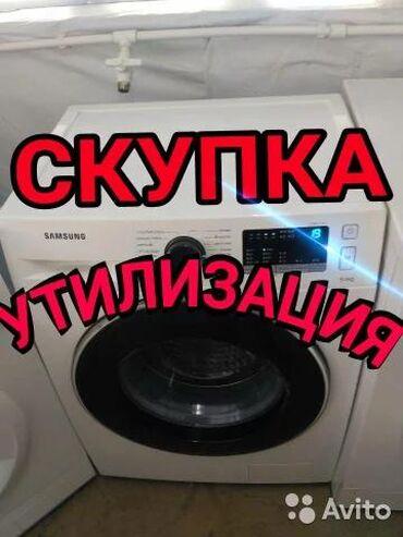 бортовой-машина в Кыргызстан: Скупаем нерабочие стиральные машины автомат . Звоните или пишите отпра