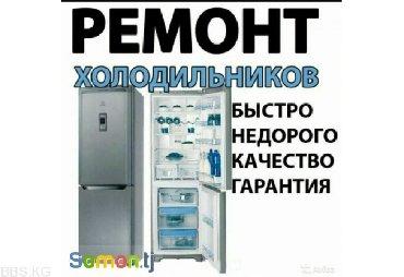Качественный и быстрый ремонт кондиционеров, холодильников