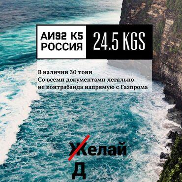 Бензин оптом АИ 92 К5 Россия с Газпрома Со всеми документами законно В