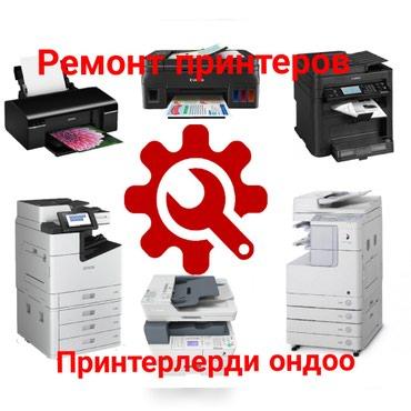 Ремонт печатной техники в Бишкек