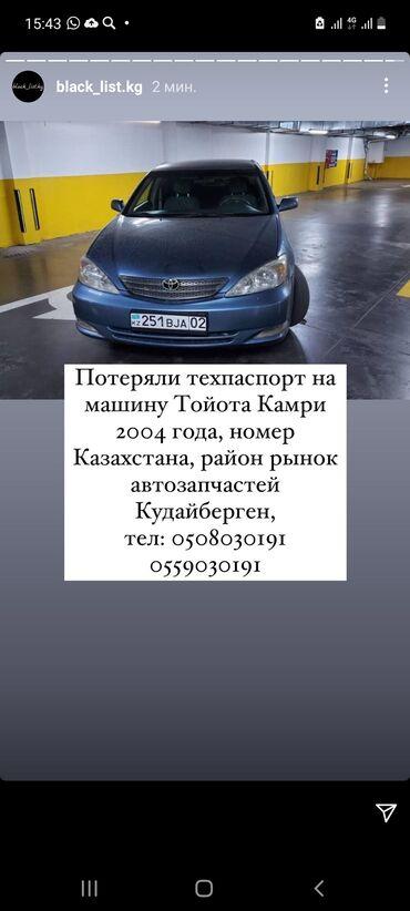 Находки, отдам даром - Новопавловка: Утерян техпаспорт машины тайота камри, оформление на имя eлена с. Каза