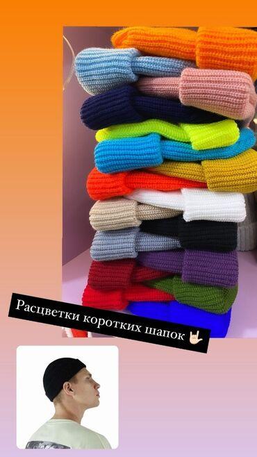 Продаются шапки лимитированная коллекция осталось с каждой модели